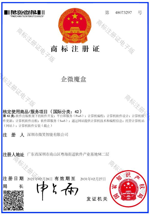 企微魔盒商标证.png